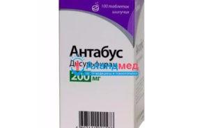 Антабус-таблетки шипучие
